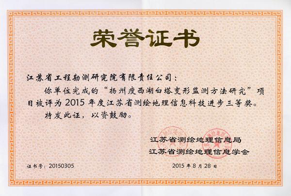 扬州瘦西湖白塔变形监测方法研究(三等奖)_副本.jpg