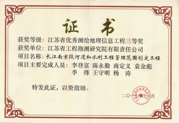 长江南京段河道和水利工程管理范围划定工程_副本.jpg
