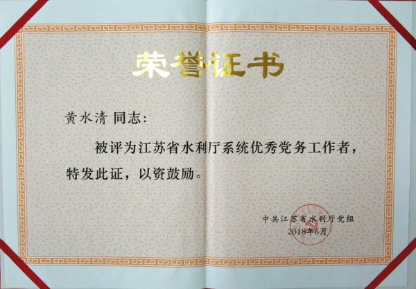 黄水清-优秀党务工作者_副本.jpg